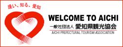 愛知県観光協会
