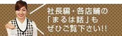 社長編・各店舗の「まるは話」もぜひご覧下さい!!