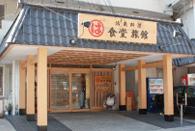 南知多 豊浜本店