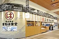 イオンモール大高店