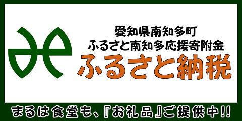 愛知県南知多町ふるさと南知多応援寄付金「ふるさと納税」
